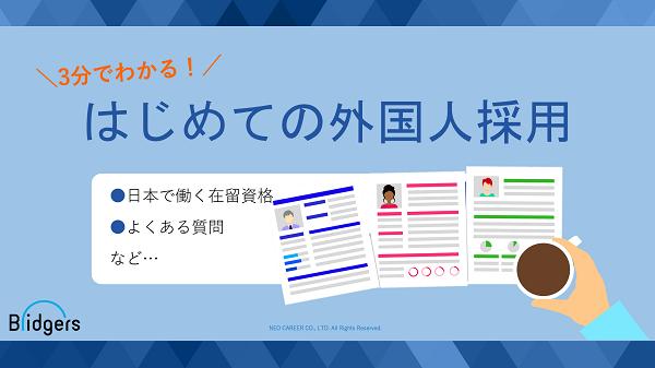 【3分資料】「はじめての外国人採用」を配布中!
