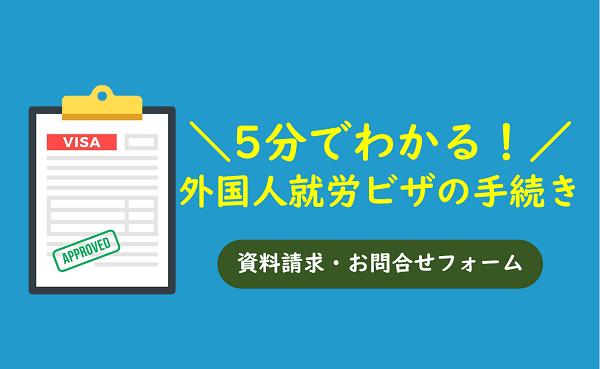 【5分資料】留学生採用で必要な就労ビザがわかる!